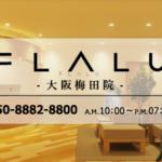 大阪の美容皮膚科 FLALU(フラルクリニック)