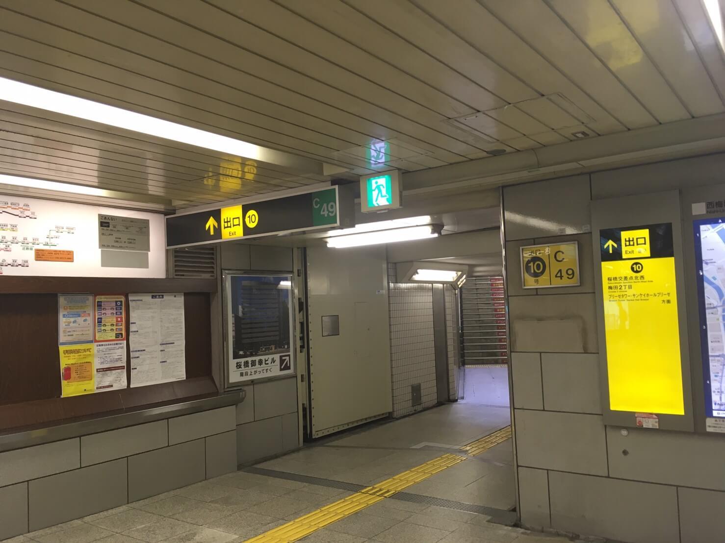 FLAUクリニック大阪梅田院行き方 西梅田駅から