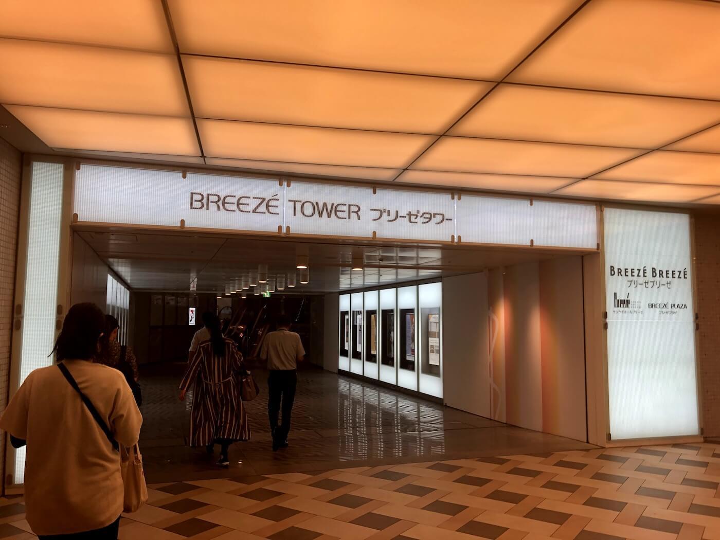 大阪駅からFLALUクリニック23